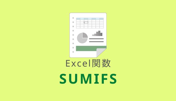 excelで復数の条件に合うデータの合計をしたい時のSUMIFS関数
