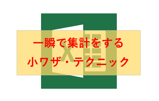 excelで、一瞬で合計を出すワザ!