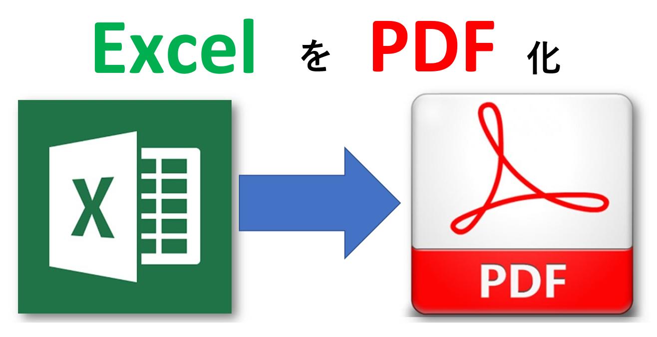 excelブックをPDF形式で保存するには?