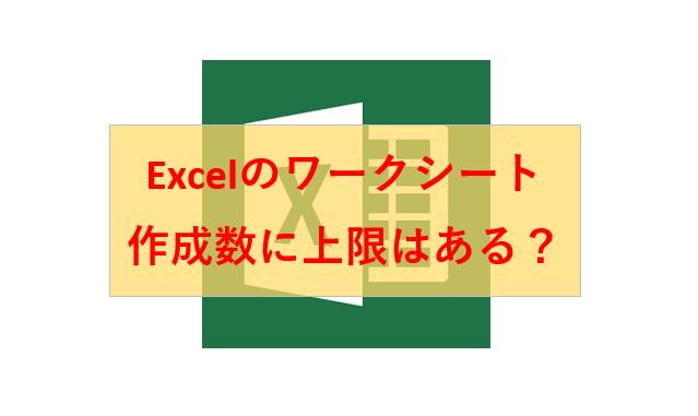 Excelの一つのブックで、ワークシート作成数に上限はある?