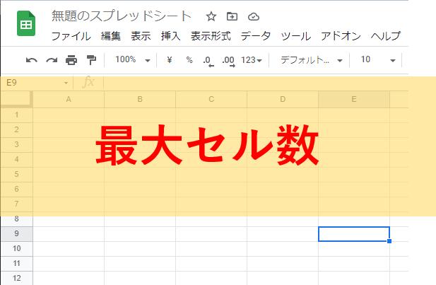 GoogleスプレッドシートとExcelではセル数の限界が大きく違う!