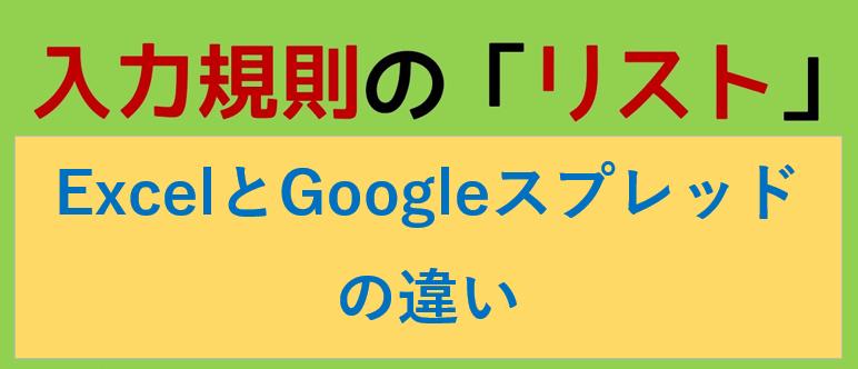 googleスプレッドとexcelでの入力規則の違い