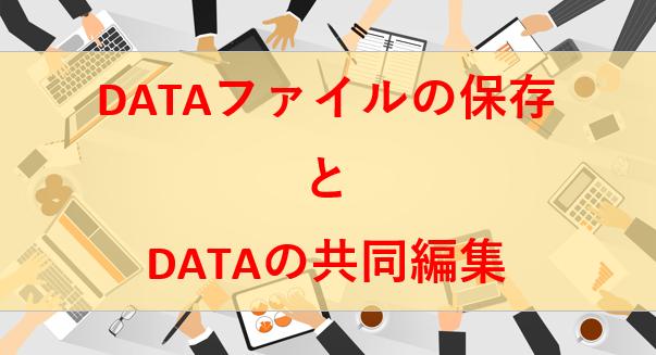 データや表を取りえず簡単に共有したい時に便利なスプレッドシート